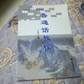 普通话教程(带光盘)