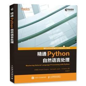 精通Python自然语言处理 正版  Deepti Chopra, Nisheeth Joshi, Iti  9787115459688