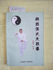 杨班侯氏太极拳【作者签名盖章本】A4432