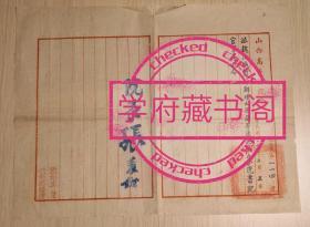 中华民国36年5月山西高等法院调令。暂行办理第五分院书记官事务令
