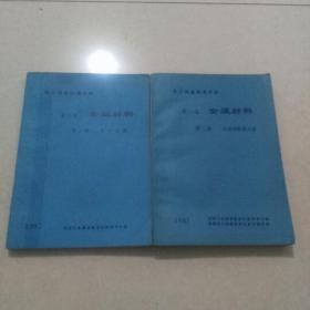 化工设备标准手册 第二卷 金属材料 第三册 实验和检验方法