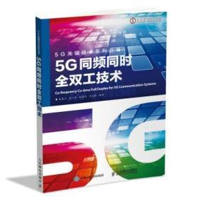 5G同频同时全双工技术 正版 焦秉立,刘三军、张建华、辛永超  9787115459077