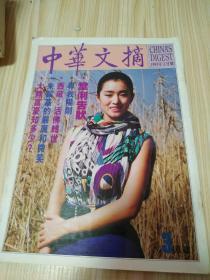 中华文摘1993.3