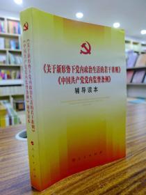《关于新形势下党内政治生活的若干准则》《中国共产党党内监督条例》辅导读本