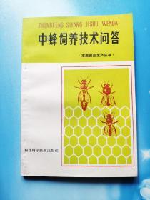 中蜂饲养技术问答