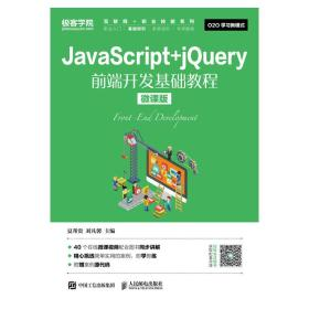 JavaScript jQuery前端开发基础教程微课版夏帮贵人民邮电出版社9