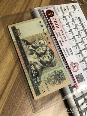 国评币,第四套人民币五十元,全新80版50元,全号无4,尾号876,仅此一枚.