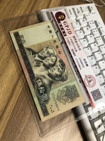 国评币,第四套人民币五十元,全新80版50元,全号无4,尾号876,仅此一枚