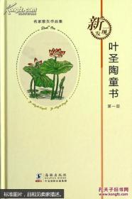 叶圣陶童书 第一册(精装)