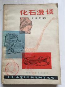 化石漫谈/夏树芳著/插图本 上海科学技术出版社