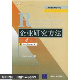 正版特价    现货   企业研究方法  第四版