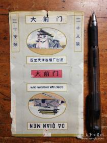 老烟标: 大前门(国营天津卷烟厂出品) 稀缺