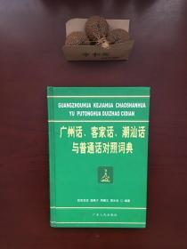广州话、客家话、潮汕话与普通话对照词典
