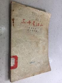 三千里江山(四幕话剧)