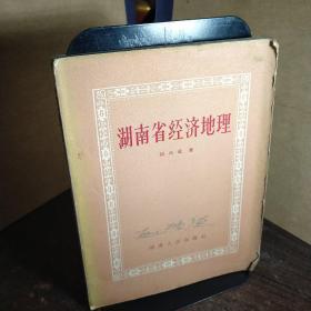 湖南省经济地理