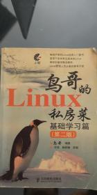 鸟哥的Linux私房菜基础学习篇【第二版】