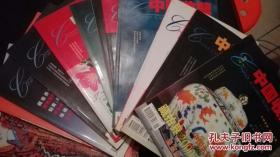 中国收藏2001 ,2.3.4.5.6.7.9,10,11,12是【十本合售】J
