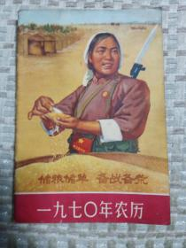 一九七0年农历(内页漂亮)