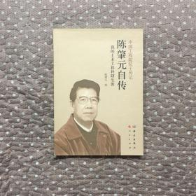 陈肇元自传——我的土木工程科研生涯