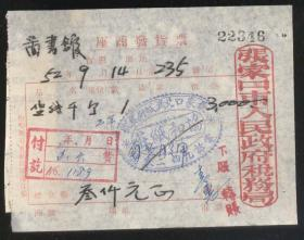 張家口市協和紙莊1952年9月發票(2019.5.12日上