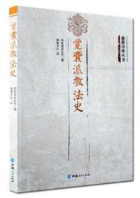 觉囊派教法史 藏籍译典丛书 阿旺洛追扎巴著 索南才让译 青海人民出版社