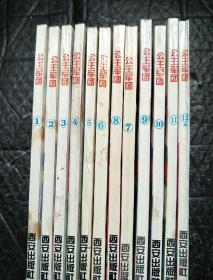 公主军团 1-12册 全12册