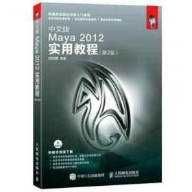 中文版Maya 2012实用教程(第2版) 正版 时代印象  9787115453662