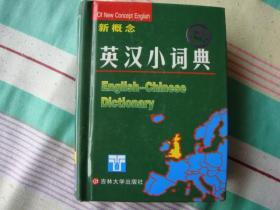 新英汉小词典