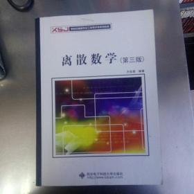 高等学校工科电子类规划教材:离散数学(第3版)