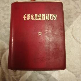 毛泽东思想胜利万岁  128K本,品相一般,解放军总政治部1969