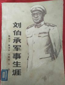 刘伯承军事生涯。