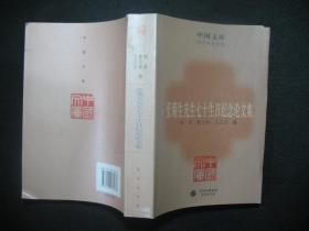 张菊生先生七十生日纪念论文集 中国文库
