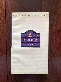 哈佛琐记(读书文丛)一版一印 仅印7000册 x59