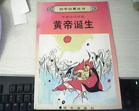 幼学启蒙丛书 中国古代传说.黄帝诞生【封底有轻微笔记】