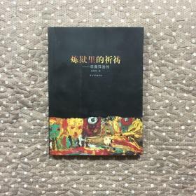 炼狱里的祈祷:李青萍化传 (签赠本)