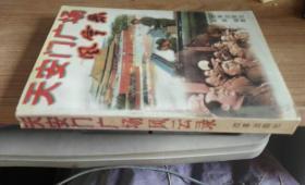 天安门广场风云录. 金岸编著 / 改革出版社 / 1997 / 平装