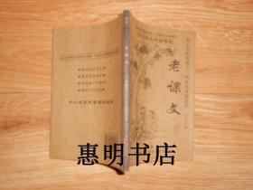 老课文--经典篇(一)[大32开]