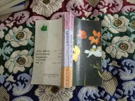 自杀的女诗人--回忆茨维塔耶娃(犀牛丛书