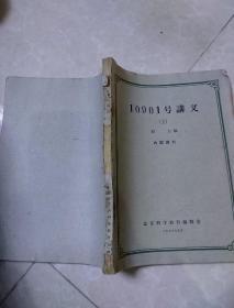 10901号讲义(陀螺仪基本理论)》文泉技术类16开Z-11-19,7成新,内有字迹