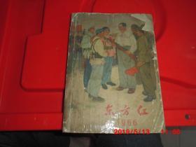 东方红1966