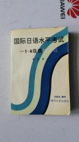 国际日语水平考试---1--4级模拟试题(修订本)