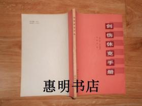 创伤休克手册[16开 馆藏书]