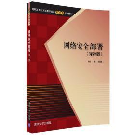 网络安署(第2版)(高职高专计算机教学改革新体系规划教材) 正版 郭琳  9787302484707