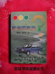 教你开汽车(人民交通出版社1998年版,个人藏书,品好)