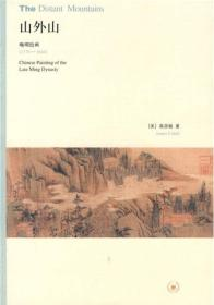 高居翰:山外山---晚明绘画(1570-1644)