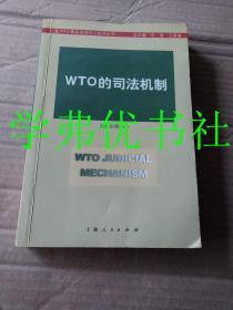 WTO的司法机制