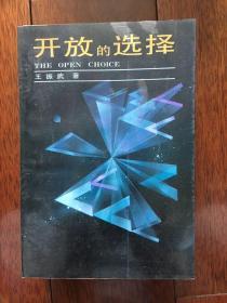 开放的选择:选择学引论 一版一印 仅印3000册 x59