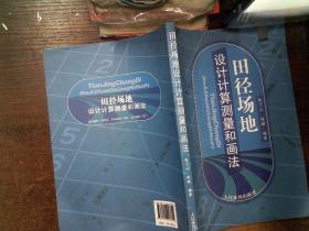 人民体育出版社 田径场地设计计算测量和画法