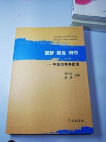 国梦 国是 国态 : 中国改革再出发