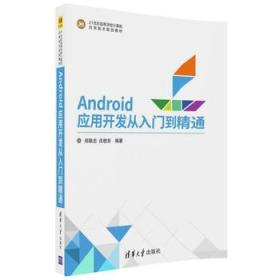 Android应用开发从入门到精通(21世纪高等学校计算机应用技术规划教材) 正版 郑耿忠、庄桂东  9787302479284